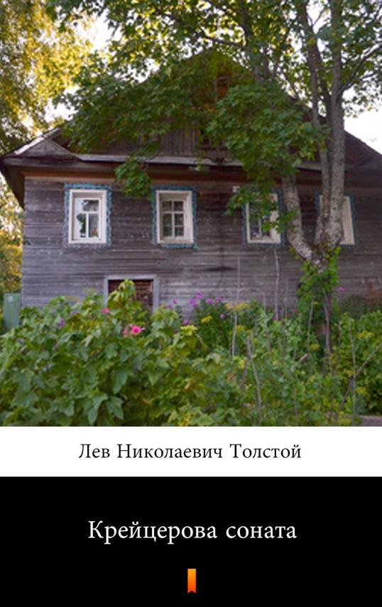 okładka Крейцерова соната (Sonata Kreutzerowska)ebook   epub, mobi   Лев Николаевич Толстой, Lew Nikołajewicz Tołstoj