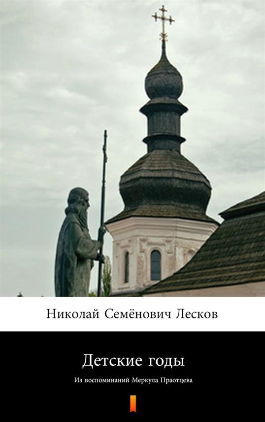 okładka Детские годы (Lata dzieciństwa)ebook | epub, mobi | Николай Семёнович Лесков, Nikołaj Siemionowicz Leskow