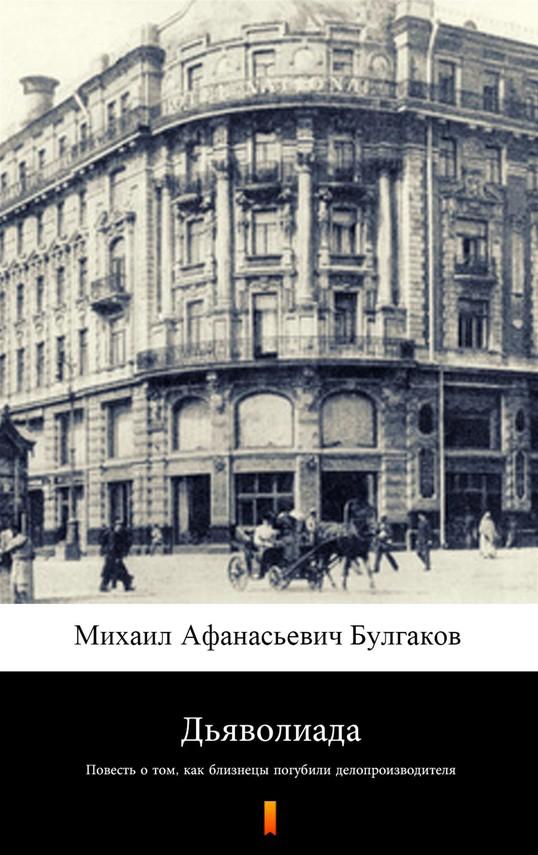 okładka Дьяволиада (Diaboliada), Ebook | Michaił Bułhakow, Михаил Афанасиевич Булгаков