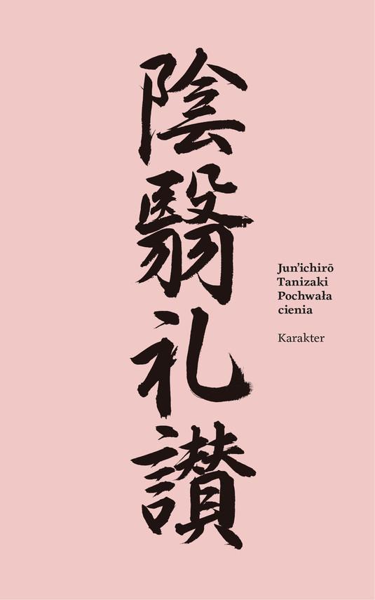 okładka Pochwała cieniaebook | epub, mobi | Tanizaki Jun'ichiro