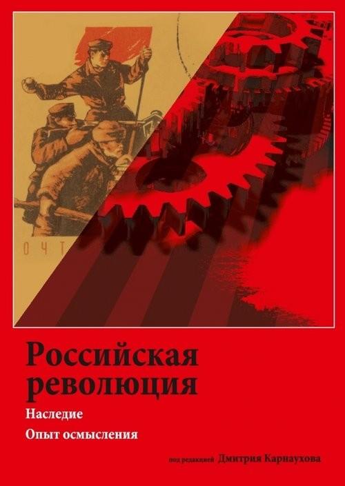 okładka Rossijskaja rewoliucija.Naslednie Opyt osmyslenijaksiążka     