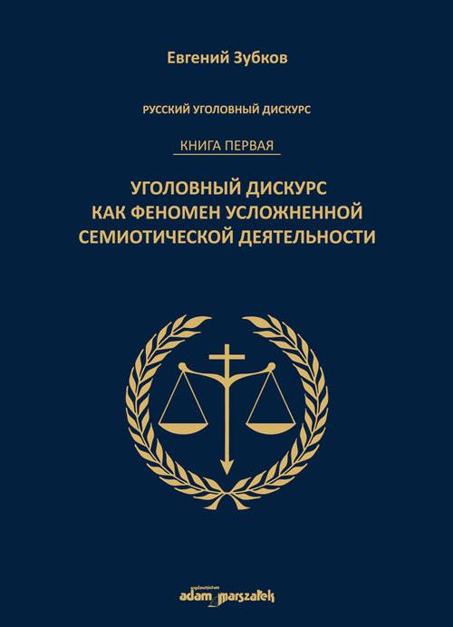 okładka Rosyjski dyskurs przestępczy Księga pierwsza Dyskurs przestępczy jako fenomen skomplikowanejksiążka      Zubkow Jewgienij