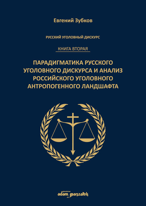 okładka Rosyjski dyskurs przestępczy. Księga druga. Paradygmatyka rosyjskiego dyskursu przestępczegoksiążka |  | Zubkow Jewgienij