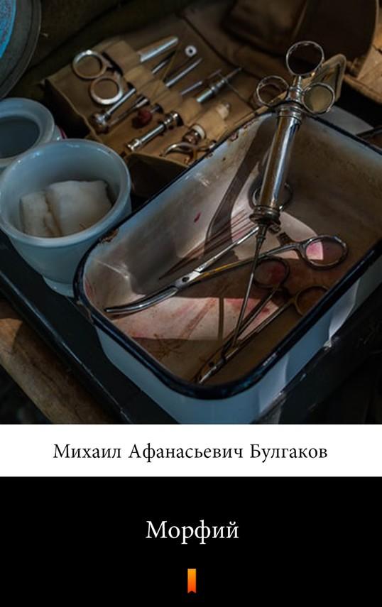 okładka Морфийebook | epub, mobi | Михаил Афанасьевич Булгаков