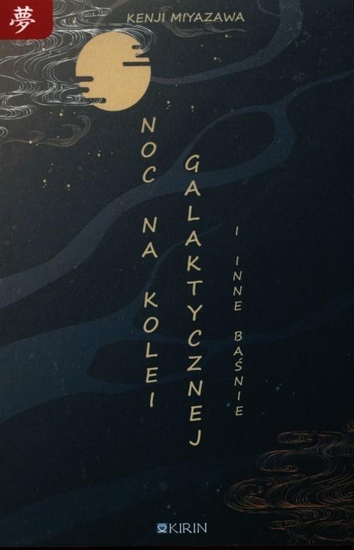 okładka Noc na kolei galaktycznej i inne baśnieksiążka |  | Miyazawa Kenji