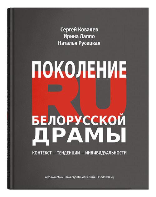 okładka Pokolenie RU Białoruskiej dramyksiążka      ?????? ???????, ????? ?????, ??????? ????????