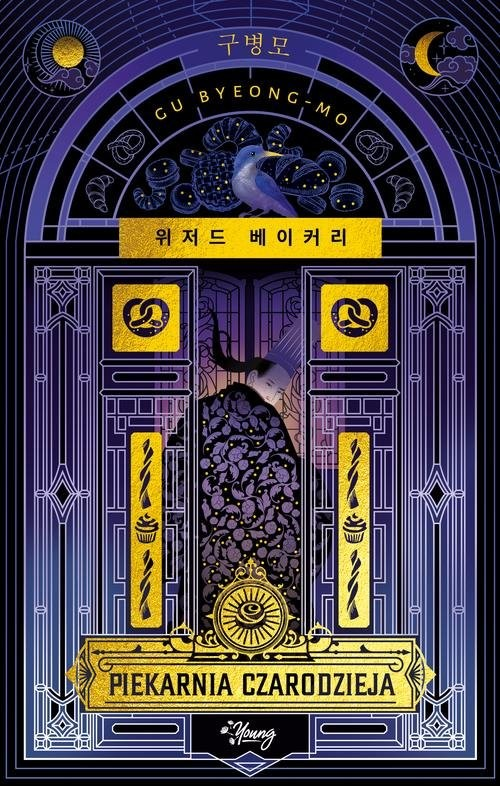 okładka Piekarnia czarodziejaksiążka |  | Byeong-mo Gu