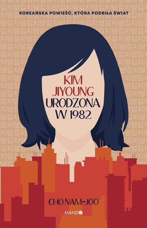 okładka Kim Jiyoung. Urodzona w 1982książka |  | Nam-joo Cho