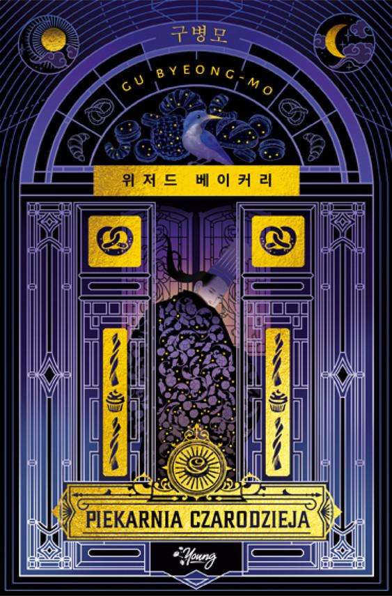 okładka Piekarnia czarodziejaebook | epub, mobi | Gu  Byeong-mo