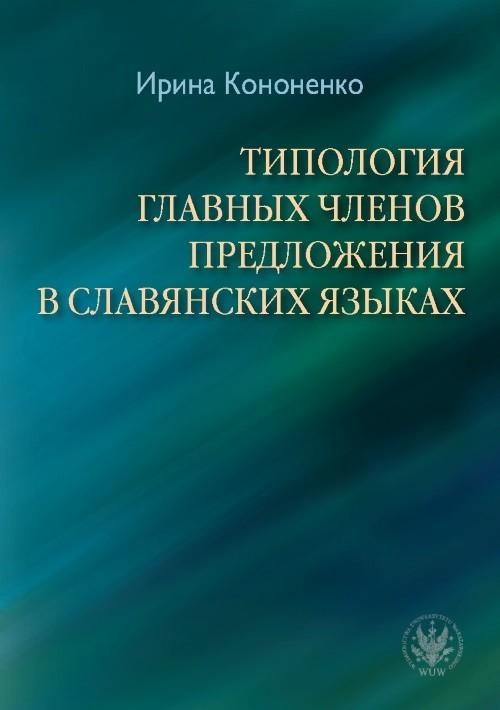 okładka Typologia głównych członów zdaniaksiążka |  | Kononenko Iryna