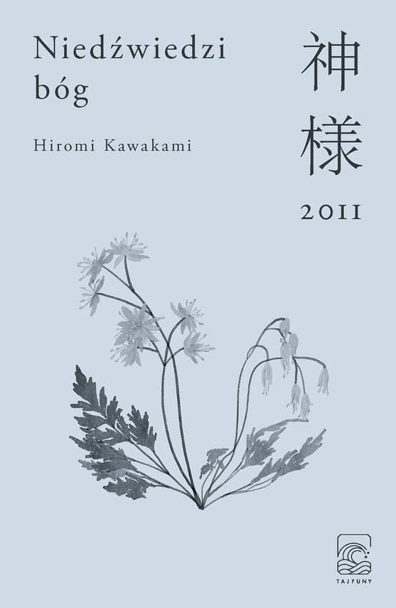 okładka Niedźwiedzi bógebook | epub, mobi | Hiromi  Kawakami