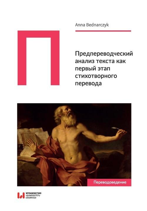 okładka Predperevodcheskiy analiz teksta kak pervyy etap stikhotvornogo perevodaksiążka |  | Anna Bednarczyk