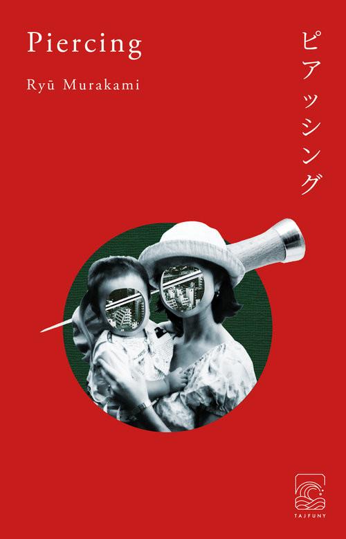 okładka Piercingksiążka |  | Ryu Murakami