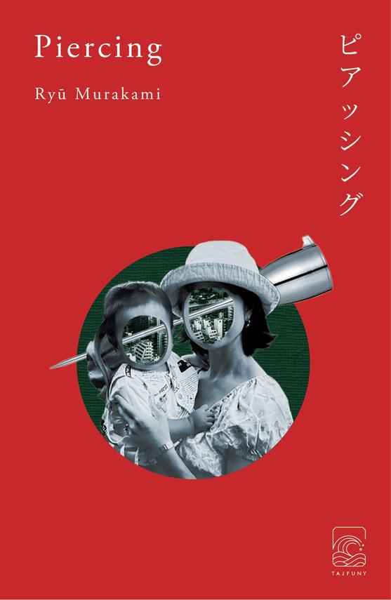 okładka Piercingebook   epub, mobi   Ryu Murakami
