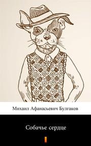 okładka Собачье сердце (Psie serce), Ebook | Michaił Bułhakow, Михаил Афанасиевич Булгаков