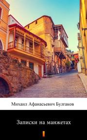 okładka Записки на манжетах (Notatki na mankietach), Ebook | Michaił Bułhakow, Михаил Афанасиевич Булгаков