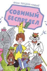 okładka Совиный беспредел, Ebook | Frank Polednik Jr