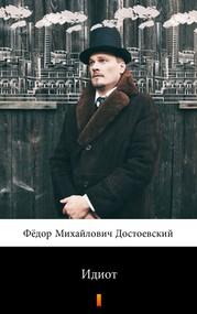 okładka Идиот (Idiota), Ebook | Fiodor Dostojewski