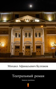 okładka Театральный роман (Powieść teatralna), Ebook | Michaił Bułhakow, Михаил Афанасиевич Булгаков