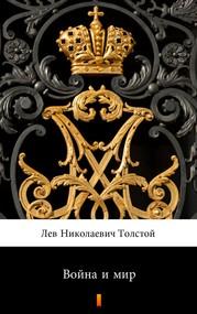 okładka Война и мир (Wojna i pokój), Ebook | Lew Tołstoj