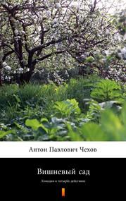 okładka Вишневый сад (Wiśniowy sad), Ebook   Антон Павлович Чехов, Anton Pawłowicz Czechow
