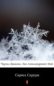 okładka Скряга Скрудж (Opowieść wigilijna), Ebook | Karol  Dickens, Чарльз Диккенс