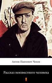 okładka Рассказ неизвестного человека (Anonimowa historia), Ebook | Антон Павлович Чехов, Anton Pawłowicz Czechow