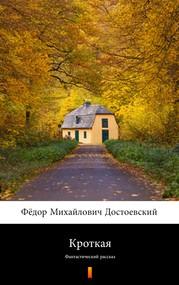 okładka Кроткая (Łagodna), Ebook | Фёдор Михайлович Достоевский, Fiodor Michajłowicz Dostojewski