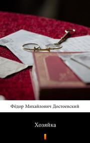 okładka Хозяйка (Gospodyni), Ebook | Фёдор Михайлович Достоевский, Fiodor Michajłowicz Dostojewski