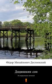 okładka Дядюшкин сон (Sen wujaszka), Ebook | Фёдор Михайлович Достоевский, Fiodor Michajłowicz Dostojewski