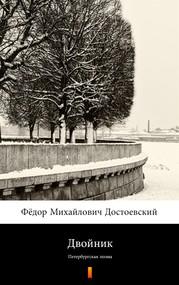 okładka Двойник (Sobowtór), Ebook | Фёдор Михайлович Достоевский, Fiodor Michajłowicz Dostojewski