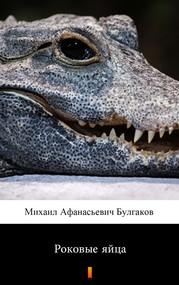 okładka Роковые яйца (Fatalne jaja), Ebook | Michaił Bułhakow, Михаил Афанасиевич Булгаков