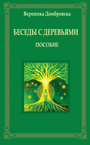 okładka Беседы с деревьями, Ebook | Dąbrowska Weronika