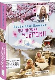 okładka Blondynka w Japonii, Książka | Beata Pawlikowska