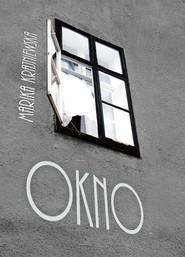 okładka Okno, Książka | Marika Krajniewska