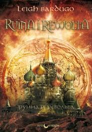 okładka Ruina i rewolta, Książka | Leigh Bardugo