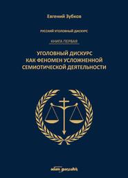 okładka Rosyjski dyskurs przestępczy Księga pierwsza Dyskurs przestępczy jako fenomen skomplikowanej, Książka   Zubkow Jewgienij