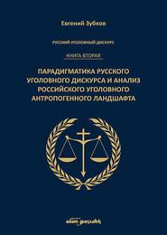 okładka Rosyjski dyskurs przestępczy. Księga druga. Paradygmatyka rosyjskiego dyskursu przestępczego, Książka   Zubkow Jewgienij