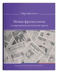 okładka Novaya frazeologiya v sovremennoy rossiyskoy presse, Książka   Iakovleva Olga