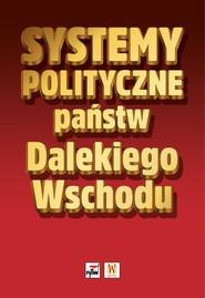 okładka Systemy polityczne państw Dalekiego Wschodu, Książka   Praca Zbiorowa