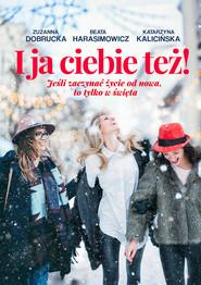 okładka I ja ciebie też!, Ebook | Katarzyna Kalicińska, Zuzanna Dobrucka, Beata Harasimowicz