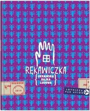 okładka Rękawiczka Ukraińska bajka ludowa, Książka | Romana Romanyszyn, Andrij Łesiw