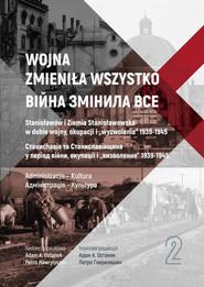 okładka Wojna zmieniła wszystko Tom 2 Stanisławów i Ziemia Stanisławowska w dobie wojny, okupacji i wyzwolenia 1939-1945, Książka |