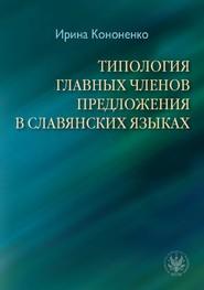 okładka Typologia głównych członów zdania, Książka | Kononenko Iryna