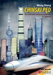 okładka Chiński pęd Rozwój kolei dużych prędkości w Chinach, Książka   Wang Xiong