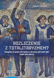 okładka Rozliczenie z totalitaryzmem Rosyjska krytyka literacka w okresie pieriestrojki (wybrane spory), Książka | Gemziak Łukasz
