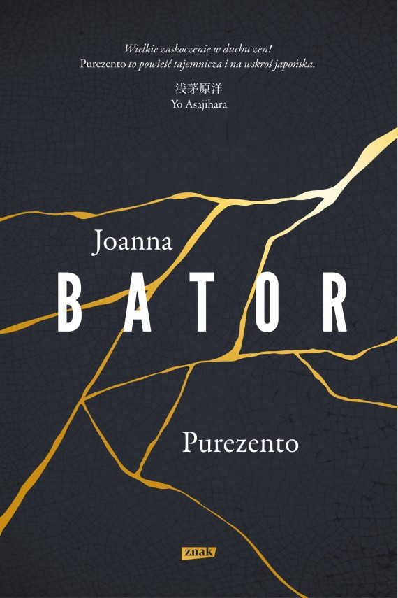 okładka Purezentoebook | EPUB, MOBI | Joanna Bator