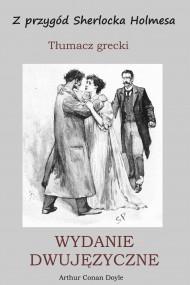 okładka WYDANIE DWUJĘZYCZNE - Z przygód Sherlocka Holmesa. Tłumacz grecki. Ebook   Arthur Conan Doyle