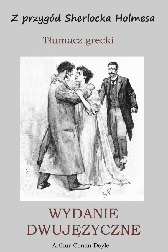 okładka WYDANIE DWUJĘZYCZNE - Z przygód Sherlocka Holmesa. Tłumacz greckiebook | PDF | Arthur Conan Doyle
