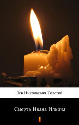 okładka Смерть Ивана Ильича (Śmierć Iwana Ilicza), Ebook | Лев Николаевич Толстой, Lew Nikołajewicz Tołstoj